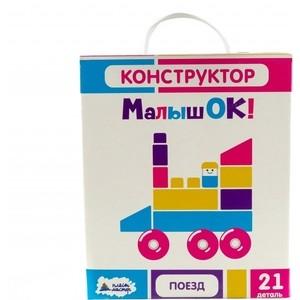 Конструктор Пластмастер Поезд 21 деталь (14034) билеты на поезд из симферополя