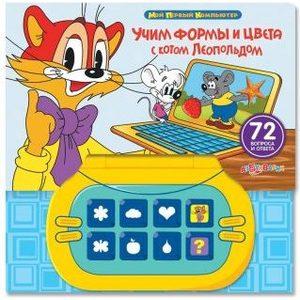 Игрушка Азбукварик Мой первый компьютер (820-5)