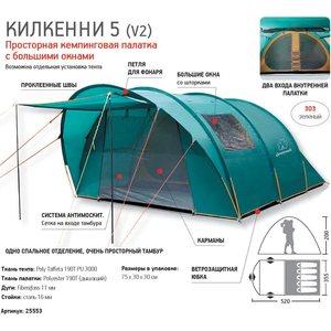 Кемпинговая палатка Greenell Килкенни 5 V2 greenell ft 3 v2