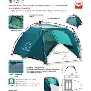 Палатка Greenell Огрис 2 палатки greenell палатка моби 2 плюс