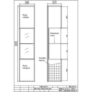 Шкаф колонна Акватон Севилья белый жемчуг (1A126603SEG30) зеркальный шкаф акватон севилья 95 1a125602se010