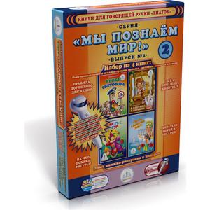 Интерактивная игра ЗНАТОК Набор книг Познаем-мир 2 для говорящей ручки (ZP40016) набор книг для говорящей ручки знаток познаем мир 3