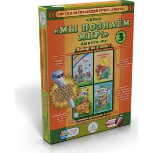Интерактивная игра ЗНАТОК Набор книг Познаем-мир 3 для говорящей ручки (ZP40028) набор книг для говорящей ручки знаток познаем мир 3