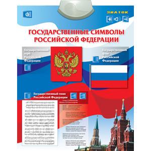 Фотография товара электронный звуковой плакат ЗНАТОК Государственные символы (PL-07-GS) (569347)