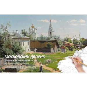 Раскраска по номерам Мастер Класс Московский дворик (МК 103-01)