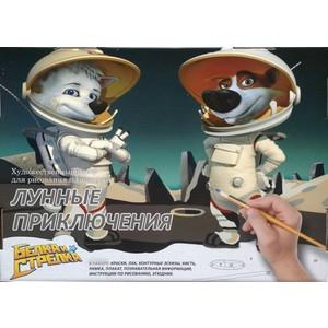 Раскраска по номерам Мастер Класс Лунные приключения (МК145-01)