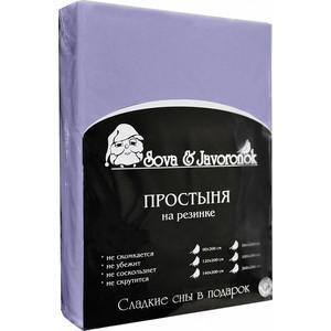 Простыня Сова и Жаворонок трикотаж на резинке 180x200 см фиолетовая
