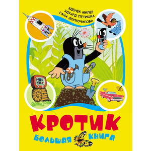 Книга Росмэн Миллер З. Кротик. Большая книга (978-5-353-04346-1)