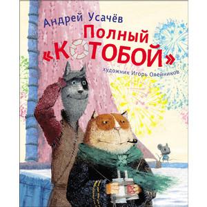 Книга Росмэн Усачев А. Полный КОТОБОЙ (978-5-353-06891-4)