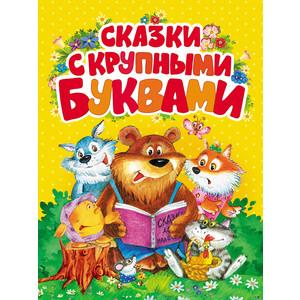 Книга Росмэн Сказки с крупными буквами (978-5-353-07471-7)
