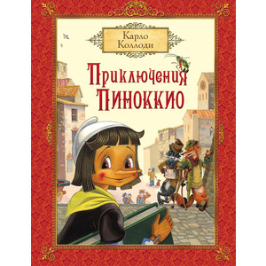 Книга Росмэн К.Коллоди. Приключения Пиноккио (978-5-353-08087-9) амфора 978 5 367 00419 9
