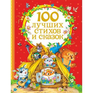 Книга Росмэн 100 лучших стихов и сказок (978-5-353-07094-8)