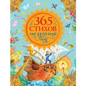 Книга Росмэн 365 стихов на круглый год (978-5-353-07691-9)