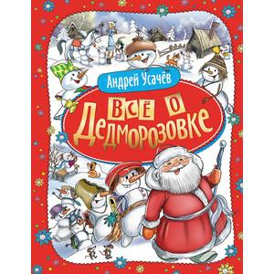 Книга на Новый год Росмэн Все о Дедморозовке (978-5-353-07017-7)