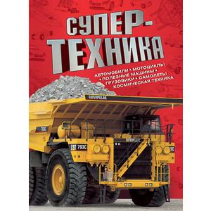 Росмэн Супертехника (978-5-353-07755-8) росмэн 978 5 353 06806 8