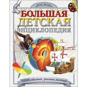 Универсальная энциклопедия Росмэн Большая детская энциклопедия (978-5-353-00408-0)