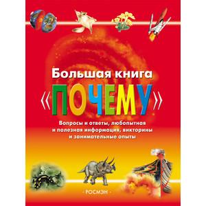 Росмэн Большая книга Почему (978-5-353-01030-2)