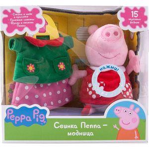 Мягкая игрушка Росмэн Пеппа модница озвученная, 20см (31155)