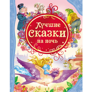 Книга Росмэн Лучшие сказки на ночь (978-5-353-05559-4)  - купить со скидкой