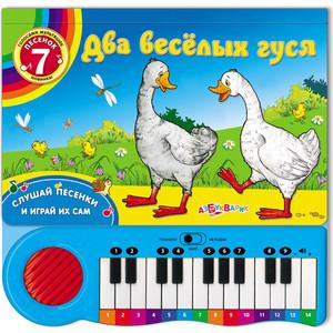 Фотография товара книга Азбукварик Два веселых гуся (64393) (599887)