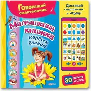Азбукварик Говорящий смартфончик.Малышкина книжка первых знаний (64515)