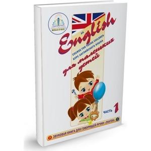 Интерактивная игра ЗНАТОК Курс английского языка для маленьких детей часть 1 + словарь (ZP40034)