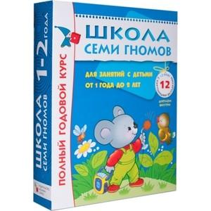 Фотография товара комплект книг Мозаика-Синтез Школа семи гномов 1-2 года. полный годовой курс (12 книг с картонной вкладкой) (4747) (600300)