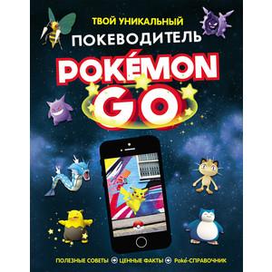 Фото - Книга Росмэн Pokemon Go. Твой уникальный покеводитель (978-5-353-08235-4) раскраски росмэн 978 5 353 05480 1