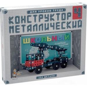 Десятое Королевство Конструктор металлический Школьный-4 для уроков труда 02052ДК конструктор металлический десятое королевство с подвижными деталями вертолет 113эл 02028