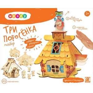 Woody Игрушка Набор Три поросёнка (О0570) мягкая игрушка интерактивная woody o time лошадка непоседа