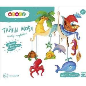 Woody Игрушка ''Набор ''Тайны моря'' (О0860)