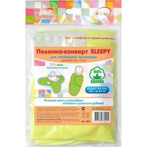 Пелёнка-конверт Витоша Sleepy арт.4214-стандарт-. (4214) постельные принадлежности витоша наматрасник витоша 7956 8 круглый с резинкой 75х75 см микрофибра