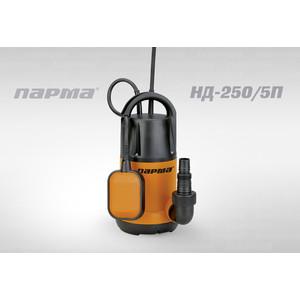 Насос погружной Парма НД-250/ 5П погружной дренажный насос grundfos unilift kp 250 a1