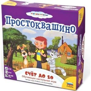 Настольная игра Zvezda Простоквашино. Счет до 10 (8682) zvezda настольная игра love is потеряшки