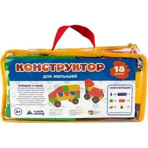 Фотография товара конструктор Пластмастер Для малышей 18 дет. (14013) (674108)