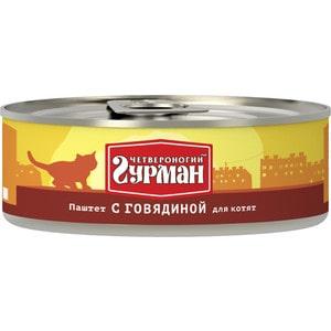 Консервы Четвероногий гурман Паштет с говядиной для котят 100г