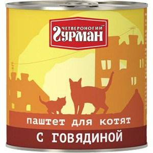 Консервы Четвероногий гурман Паштет с говядиной для котят 240г