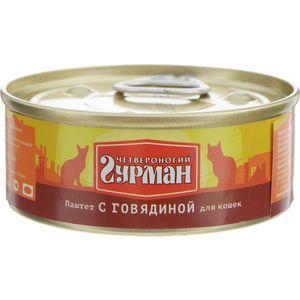 Консервы Четвероногий гурман Паштет с говядиной для кошек 100г