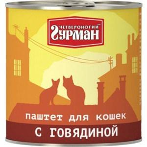 Консервы Четвероногий гурман Паштет с говядиной для кошек 240г