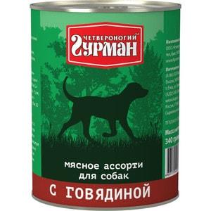 Консервы Четвероногий гурман Мясное ассорти с говядиной для собак 340г консервы для собак clan de file с ягненком 340 г