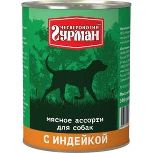 Консервы Четвероногий гурман Мясное ассорти с индейкой для собак 340г консервы для собак clan de file с ягненком 340 г