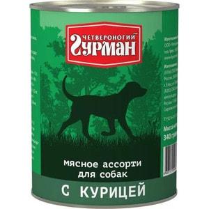 Консервы Четвероногий гурман Мясное ассорти с курицей для собак 340г консервы для собак clan de file с ягненком 340 г