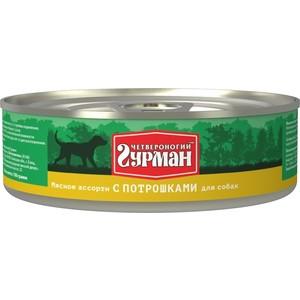 Консервы Четвероногий гурман Мясное ассорти с потрошками для собак 100г