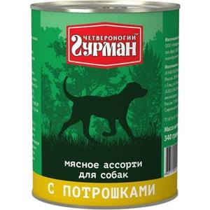 Консервы Четвероногий гурман Мясное ассорти с потрошками для собак 340г консервы для собак clan de file с ягненком 340 г