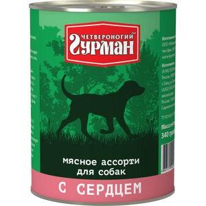 Консервы Четвероногий гурман Мясное ассорти с сердцем для собак 340г консервы для собак clan de file с ягненком 340 г