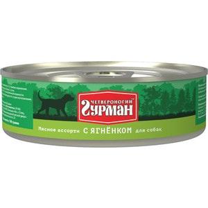 Консервы Четвероногий гурман Мясное ассорти с ягненком для собак 100г консервы для собак родные корма мясное угощение с ягненком 100 г
