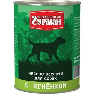 Консервы Четвероногий гурман Мясное ассорти с ягненком для собак 340г консервы для собак clan de file с ягненком 340 г