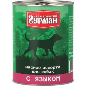 Консервы Четвероногий гурман Мясное ассорти с языком для собак 340г консервы для кастрированных котов и стерилизованных кошек brit мясное ассорти с птицей 340 г