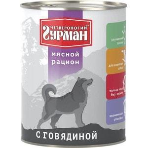 Консервы Четвероногий гурман Мясной рацион с говядиной для собак 850г ночной охотник консервы пауч с говядиной в соусе для котят 100 г