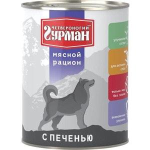 Консервы Четвероногий гурман Мясной рацион с печенью для собак 850г консервы для собак четвероногий гурман мясной рацион с печенью 850 г